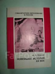 Учебник новейшая история 20 век.