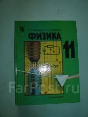 Учебник физики за 11 класс.