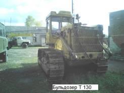 ЧТЗ Т-130. Бульдозер Т130, 10 000 куб. см., 16 000,00кг.