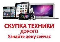 Выкуп ПК Ноутбуков Тв Айфонов В Любом состояние! Выезд 24 часа
