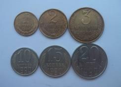 1,2,3,10,15,20 копеек 1990 год
