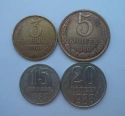 3,5,15,20 копеек 1988 года