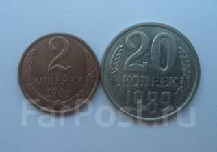 2 копейки + 20 копеек 1989 год
