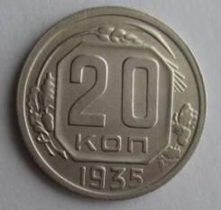 20 копеек 1935 года. Состояние! В наличии!
