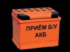 Куплю аккумуляторы от 40 руб. кг , свинец от 50руб, кг вывезу