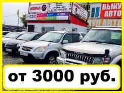 Помощь в Покупке Авто от 3.000 руб. Договор + Гарантия. Звони Сейчас!