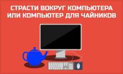 Ты полный чайник в компьютере? Прочти это!