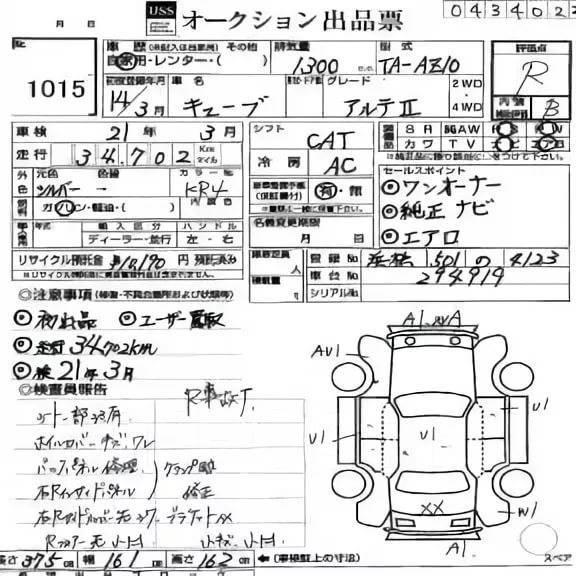 АКПП. Nissan Cube, BZ11, VNE23, Z12, AZ10, ANZ10, NZ12, BNZ11, VRE23, YZ11, Z10 Двигатели: HR15DE, CR14DE, CGA3DE, CG13DE