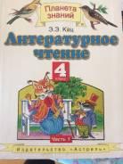 Литература. Класс: 4 класс
