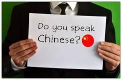 Китайский язык по Skype