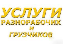 Услуги грузчиков и разнорабочих
