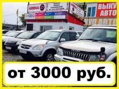 Подбор, Помощь в Покупке Авто от 3.000 руб. Договор + Гарантия! Звони!