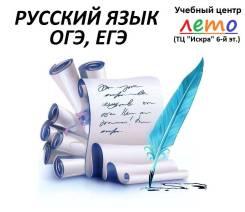 """Русский язык для школьников, ЕГЭ, ОГЭ (ТЦ """"Искра"""" Остановка Столетие)!"""