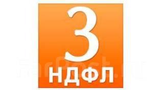 Заполняю декларации 3-НДФЛ для получения налогового вычета(300 рублей)