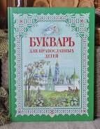 Букварь для православных детей + Сказки