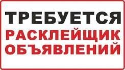 Расклейщик. Центральный и Северный-Краснофлотский
