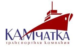 Доставка на Камчатку авто легковой 33000р, сборный груз 2700р м. куб