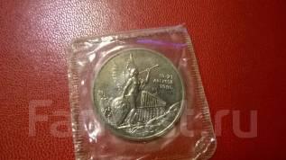 3 рубля 1992 год, 19-21 августа 1991 год, запайка.