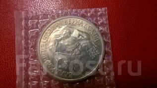 1 рубль 1993 год Вернадский СПМД , запайка