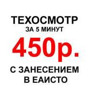 Техосмотр за 450 рублей для осаго и еосаго с еаисто. Любая категория.