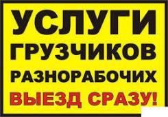 Услуги грузчиков и разнорабочих! Низкие цены!
