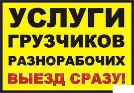 Услуги грузчиков и разнорабочих! Самые низкие цены!