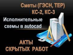 Сметы, ИСП. Схемы, АКТЫ Скрытых Работ, КС-2, КС-3