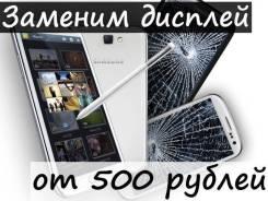 Ремонт телефонов Samsung. Замена экрана на любые модели Smsung.iStore