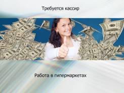 Продавец-кассир. Москва и Московская обл