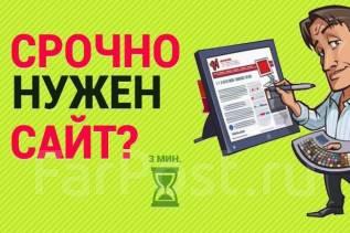 Разработка сайта за 25 тыс руб + настроенная реклама за 1 день!