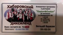 Эстрадно-джазовый Ансамбль