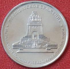 5 рублей лейпцигское сражение (из оборота). Под заказ