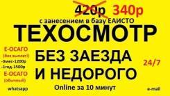 340р! Техосмотр-ТО-Диагностическая карта онлайн! 340р! Е-ОСАГО