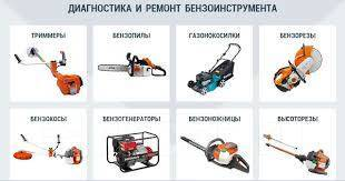 Ремонт бензоинструмента