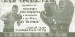 Услуги Секция Бокса