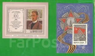 Блок марки СССР.