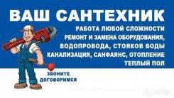 Компания Сантехник