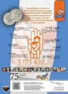 25 рублей Дари Добро Детям 2017 год. Под заказ