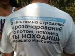 ЭРО МАССАЖ. ООО ГЛОБАЛ