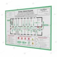 Планы эвакуации с фотолюминисцентным покрытием. Под заказ