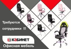 """Продавец-консультант. ООО """"Кабинет"""". Гоголя"""
