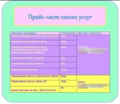 Наращивание ресниц (500р), ногтей(600р), покрытие гель-лаком(400р)