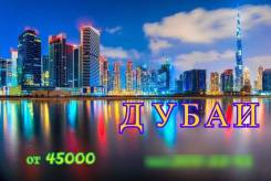 ОАЭ. Дубай. Экскурсионный тур. Путешествие в Дубаи