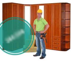 Сборка и разборка корпусной мебели