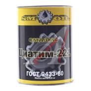 Смазка ЦИАТИМ-221 800г СМ-ОЙЛ ЦИАТИМ-221