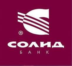 Специалист по обслуживанию юридических лиц. АО Солид Банк