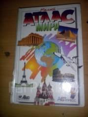 Атласы, контурные карты.