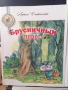 """Детская книга - сказка """"Брусничный пирог"""""""