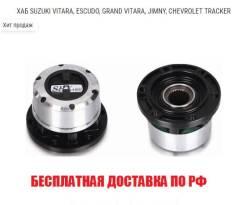 Обгонная муфта ступицы. Chevrolet Tracker Suzuki: Sidekick, Samurai, X-90, Escudo, Jimny, Vitara, Grand Vitara Двигатели: G16A, J20A, H25A, G16B, A14N...