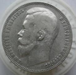 1 рубль 1900 года. ФЗ. Серебро. Под заказ!